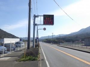 道路情報表示設備2