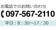 097-567-2110